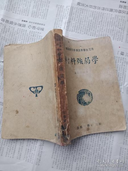 民国29年职业学校教科书《材料强弱学》一册全