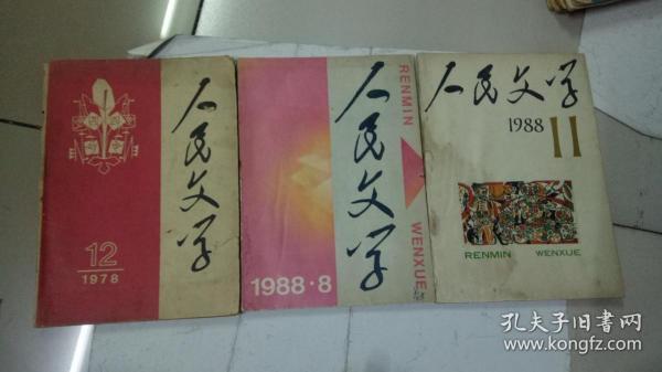 人民文学1978年(12)1988年(8,11) 三本合售
