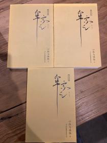 心体与性体(上中下,全三册)