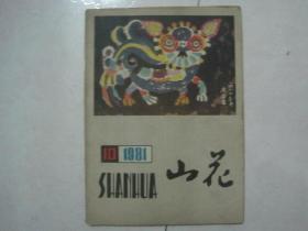 山花(1981年10期)(80886)