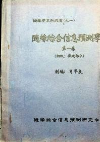 油印本  随缘学系列丛书(之一)   随缘综合信息预测学  第一卷(初级:禅定部分)
