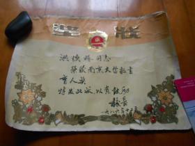 """『洪焕椿旧藏』1986年""""南京大学教书育人奖""""奖状(时任南京大学校长:曲钦岳 签署)"""