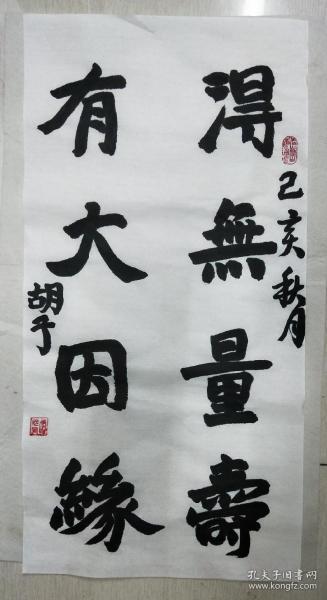 青年书画家胡子书法作品;笔墨灵动,典雅;低价惠友,物美价廉。