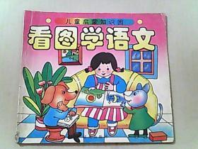 儿童启蒙知识园 看图学语文