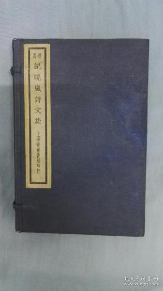 民国白纸线装《纪晓岚诗文集》一函四册全
