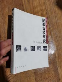 民事訴權研究  江偉  法律出版社