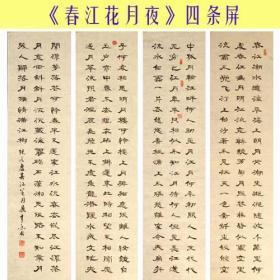 名家书法*中国书法艺术家协会理事隶书四条屏《春江花月夜》包真纯手绘包邮特卖!