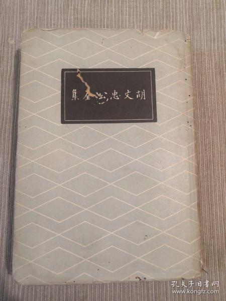 《胡文忠公全集》下册