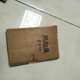 民国书:燕郊集(良友文学丛书1940年初版)有南通工会章