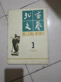 北京文艺1965/3