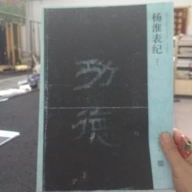 杨淮表记(复印本)