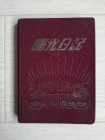 曙光日记(记载部分内容)笔记本