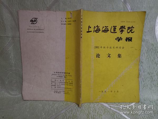 上海海运学院学报——1991年抓斗技术研讨会论文集(稀见)