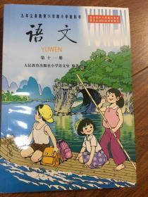 九年义务教育六年制小学教科书·语文·第十一册·