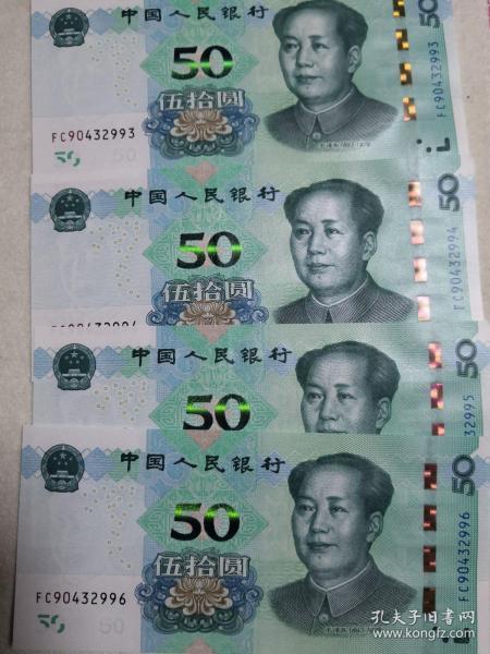 第五套2019版50元 10品保真 ,每张100元