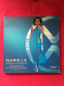 国际小姐--选美赛事《约会世界之美--第54届世界小姐总决赛全程写真》精美图册2005年1版1印(海南日报报业集团编、南方出版社出版,12开本)