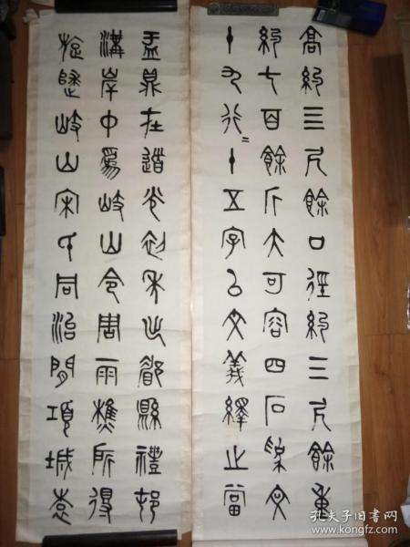 1920年无锡许氏家族名家许国凤族兄许樾金文书法四条屏《盂鼎题跋》全一套。原装。18平尺左右。功力好。拍卖会有记录。