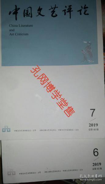 中国文艺评论2019年第6.7期