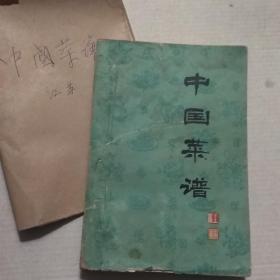 中国菜谱(江苏)