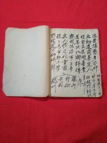 少见的科仪书,佛弟子陈太明手抄《摇铃大祭》一册全。