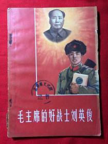 带语录《毛主席的好战士:刘英俊》,1966年一版一印