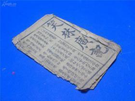 少见版本的四川笑话,民国木刻唱本形式《笑林广记》一册全!!喜欢笑话的朋友请不要错过!!