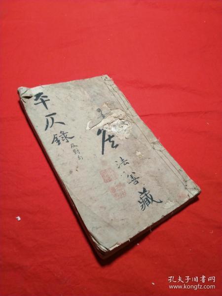 清代詹法善手抄书籍《平仄录》此书极其少见,喜欢的朋友请不要错过!