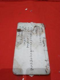 清代手抄修真,炼丹类奇书《仙佛合宗语录九章》一册全。