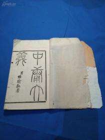 特别少见的四川大儒宋育仁的着作《中庸大义》一册全!
