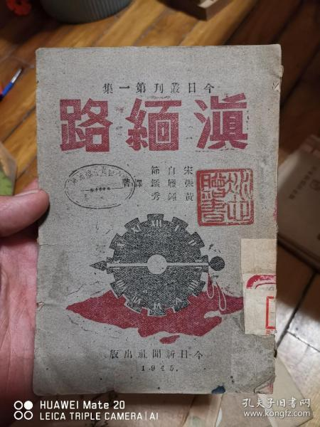冰心藏书,冰心铃印本,民国版:《滇缅路》今日丛刊第一集