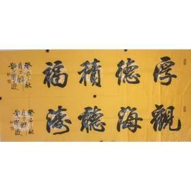 """郭宝庆条幅两张保真08年北京奥运会官方纪念品""""北京欢迎你""""书写者民间书法家"""