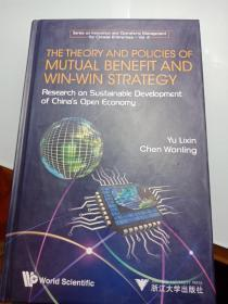 THE THEORY AND POLICIS OF MUTUAL BENEFIT AND WIN WIN STRATEGY Research on sustainable deveiopmrnt of china is open economy(互利共赢的理论与政策中国开放型经济可持续发展研究)
