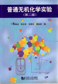 普通无机化学实验(第二版)