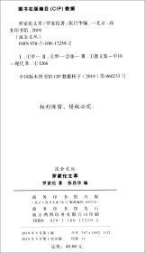 罗家伦文萃/流金文丛