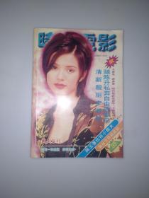 时代电影(1999年第2期) 中间有彩色插页
