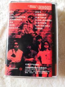 磁带 红色摇滚 主唱老侯张楚刘小梅何天慈马略秦勇卫华 总政歌剧团大合唱 现代人乐队伴唱
