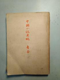鲁迅三十年集 9 中国小说史略