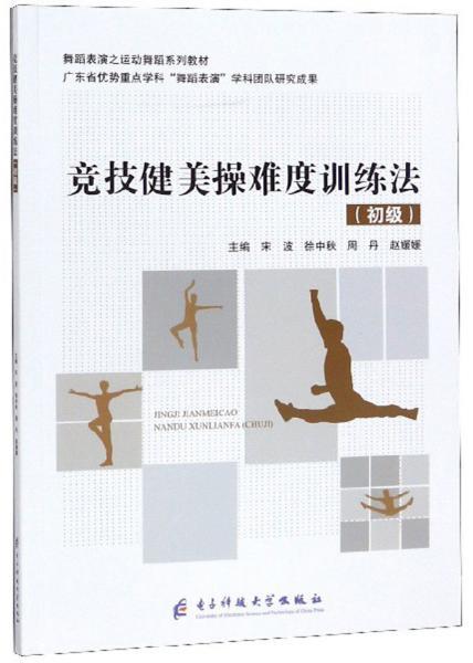 竞技健美操难度训练法初级