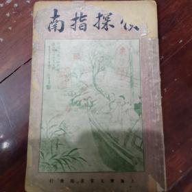 侦探指南(民国十一年初版)