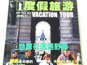 度假旅游(2005年3月号)
