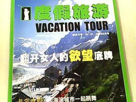 度假旅游 2005.6