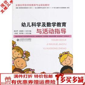 二手全国应用型学前教育专业 幼儿科学及数学教育与活动指导 王艳
