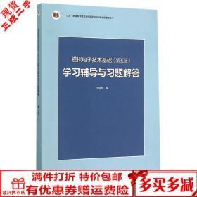 二手模拟电子技术基础第五版学习辅导与习题解答华成英教材书籍