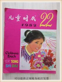 儿童时代1982年22期