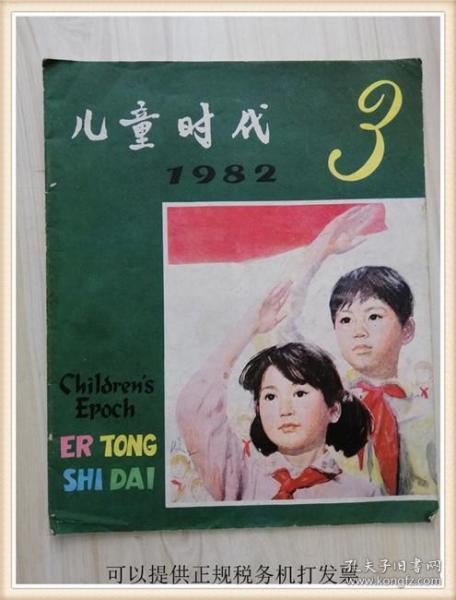 儿童时代1982年3期
