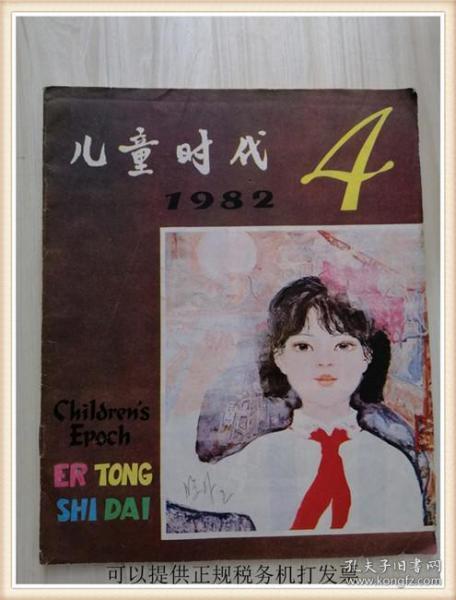 儿童时代1982年4期