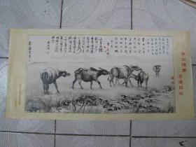 老年画收藏 参加储蓄.支援四化(刘海粟作品.耕牛图). 品好.85年