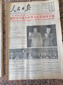 人民日报2194、1965年1月4日,规格4开6版.9品
