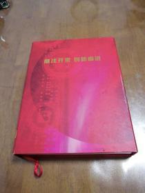继往开来   创新奋进 (北京印钞厂建厂95周年庆)[1908一2003]  16开精装金边  带盒