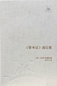 《资本论》通信集(精装)